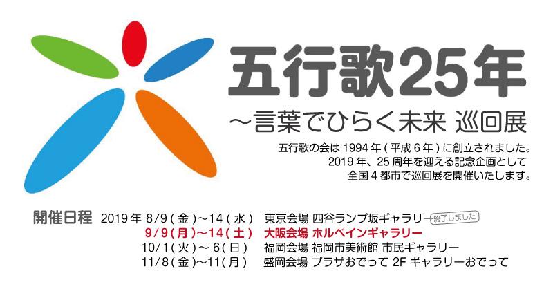 五行歌25年 〜言葉でひらく未来 巡回展