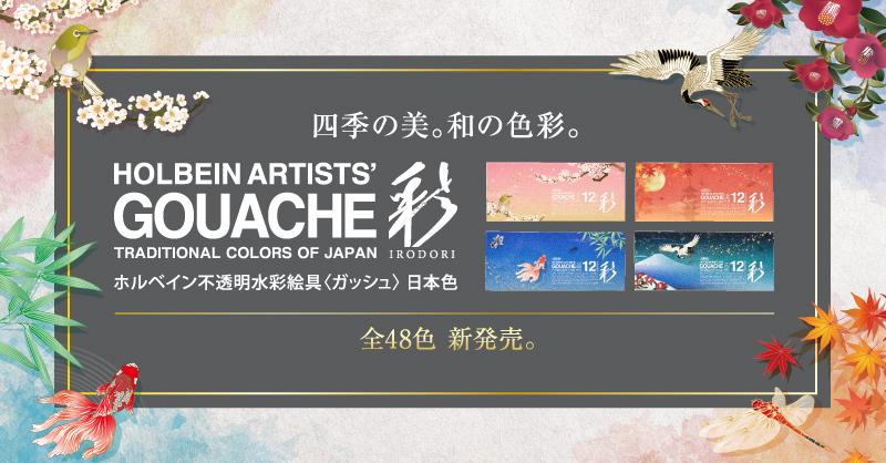 """不透明水彩絵具〈ガッシュ〉 日本色 彩""""いろどり"""" 発売!"""