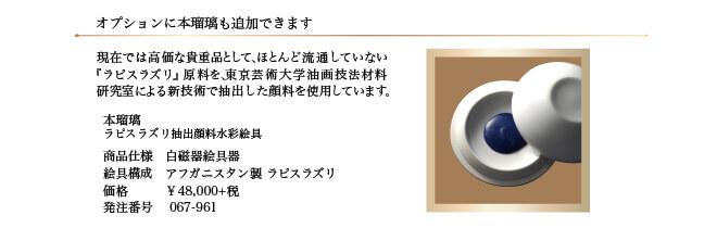 ホルベイン アニバーサリー透明水彩115色セット(オプション)