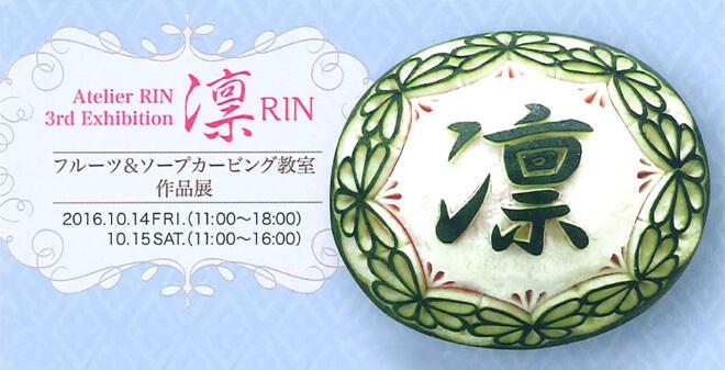Atelier RIN 第3回作品展「凛〜フルーツ&ソープカービング教室作品展〜」