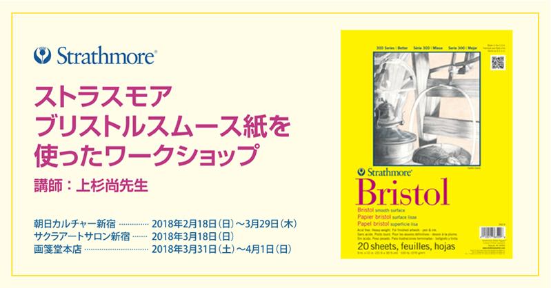 ブリストルスムース紙ワークショップのお知らせ