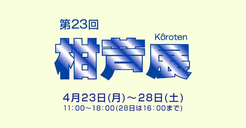 「第23回 柑芦展」