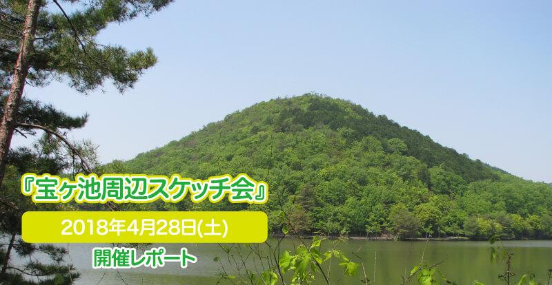 2018年4月28日(土) 京都・宝ヶ池周辺スケッチ会