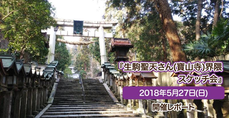 2018年5月27日(土) 奈良・生駒聖天さん(寶山寺)界隈スケッチ会