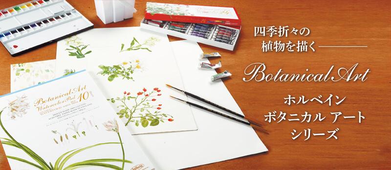 ボタニカル アート シリーズ 新発売