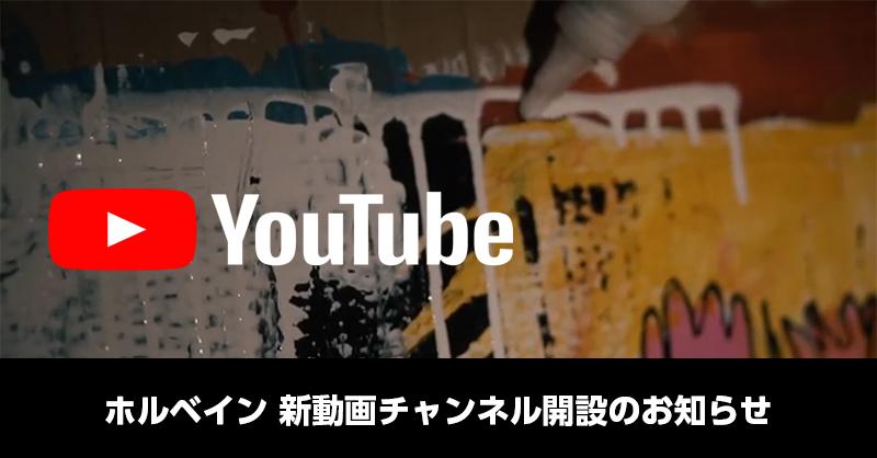 Youtube 新動画チャンネル開設のお知らせ