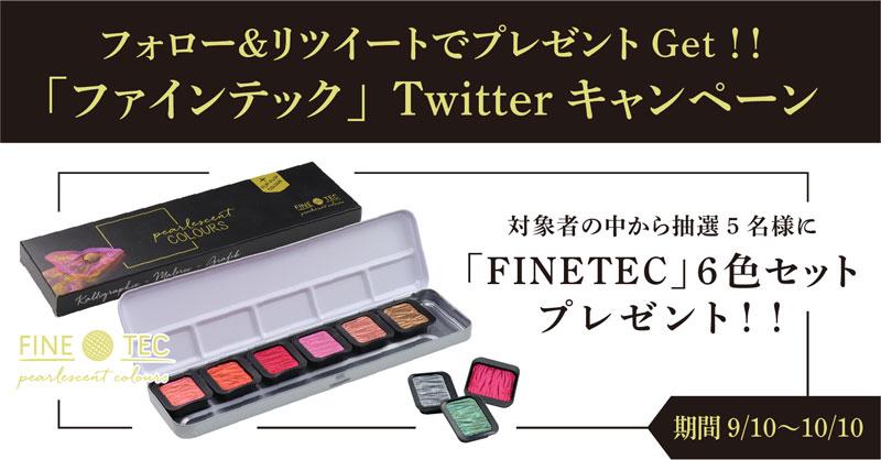 """FINETEC"" Twitterキャンペーン 開催!!"