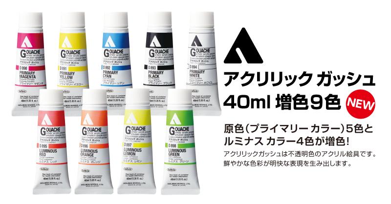 不透明アクリル樹脂絵具「アクリリック ガッシュ」9色増色!