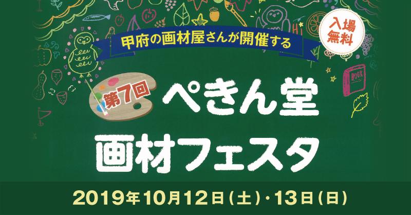 第7回「ぺきん堂画材フェスタ」出展