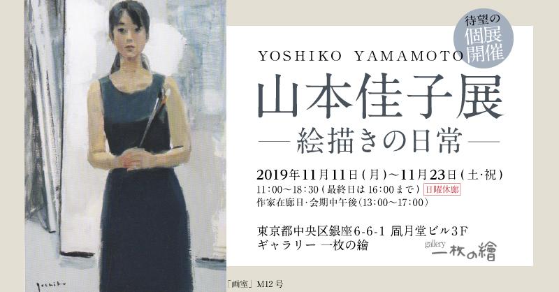山本佳子展「絵描きの日常」