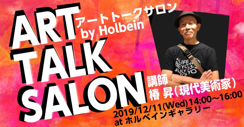 第1回 アート トークサロン by HOLBEIN