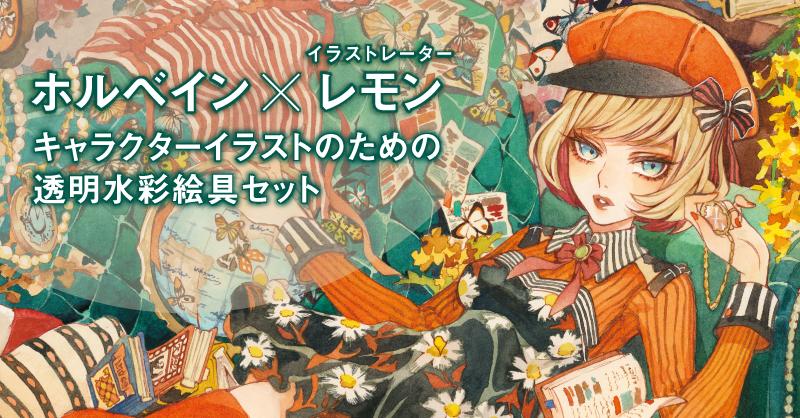 ホルベイン×レモン 透明水彩絵具12色セット 新登場!