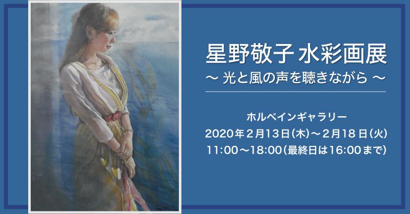 星野敬子水彩画展〜光と風の声を聴きながら〜