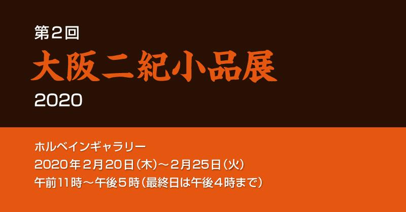 第2回大阪二紀小品展
