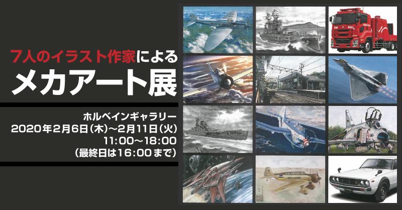 7人のイラスト作家によるメカアート展