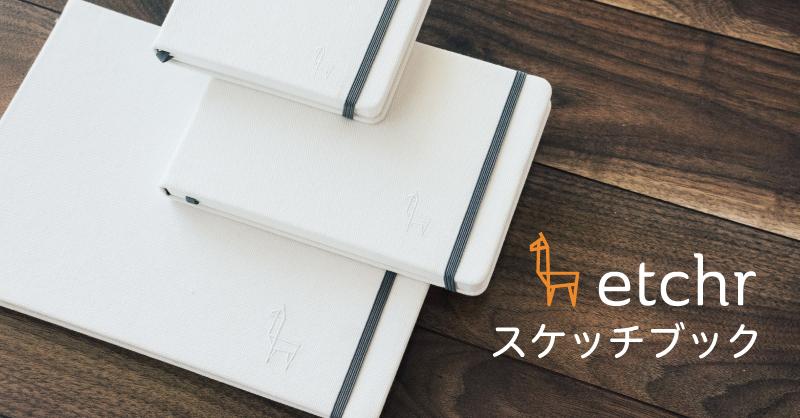Etchr スケッチブック 新登場!