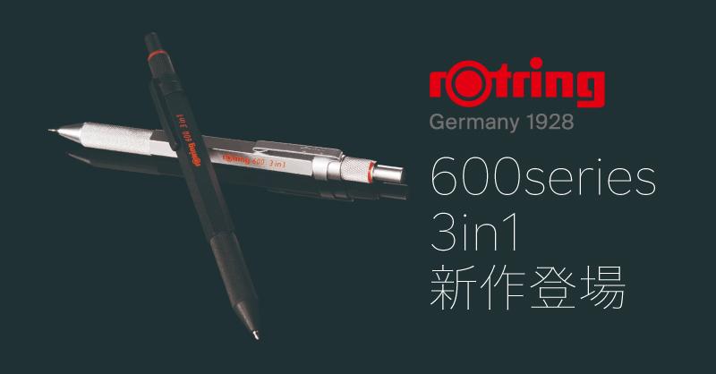 ロットリング 600 3in1 マルチペン新登場!