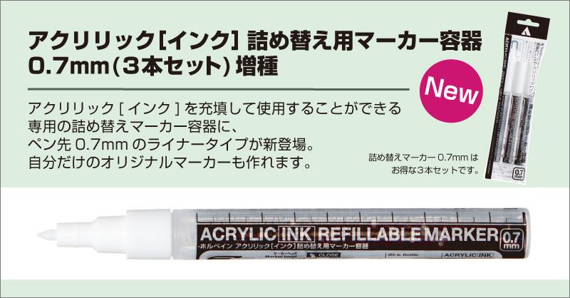 アクリリック[インク] 詰め替えマーカー容器 WL-0.7mm(3本セット)増種