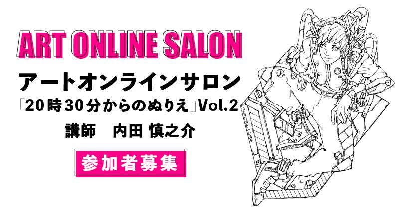 アートオンラインサロン「20時30分からのぬりえ」Vol.2 参加者募集