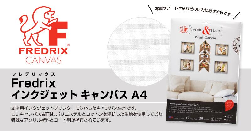 フレデリックス インクジェットキャンバス A4 新登場