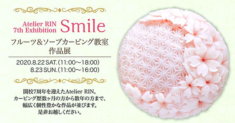Atelier RIN 第7回作品展「Smile〜フルーツ&ソープカービング教室作品展〜」