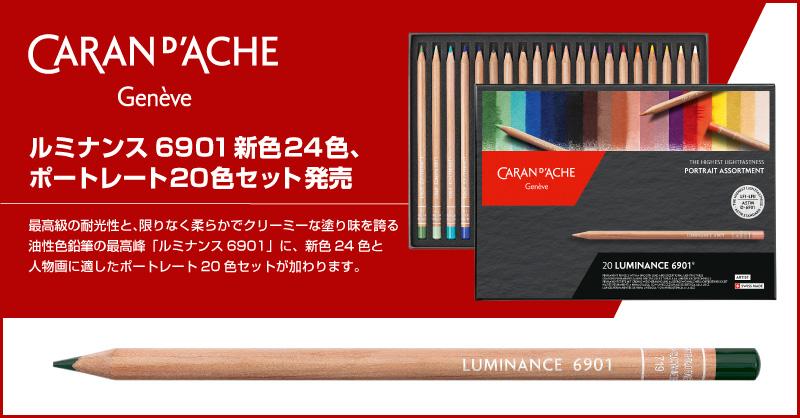 カラン ダッシュ ルミナンス6901新色24色、ポートレート20色セット発売