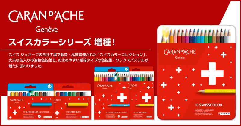 カラン ダッシュ スイスカラーシリーズ増種!