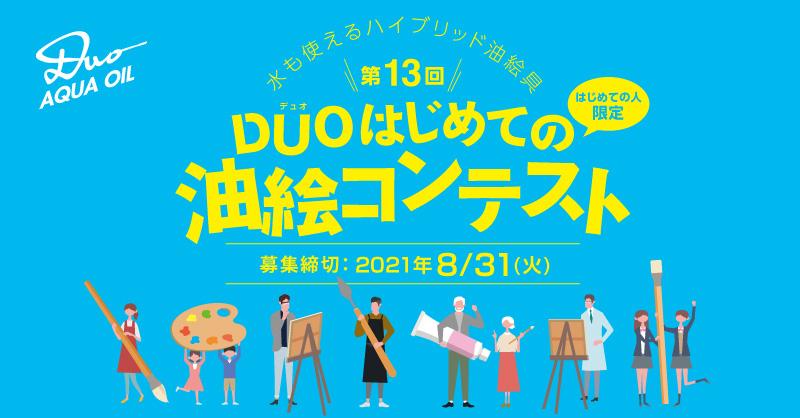 第13回「デュオ はじめての油絵コンテスト」募集開始!