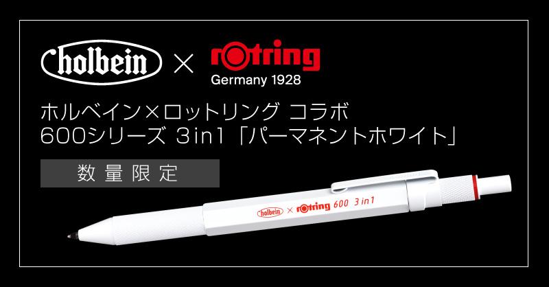 【再入荷】ホルベイン×ロットリング コラボ 600 3in1 「パーマネントホワイト」