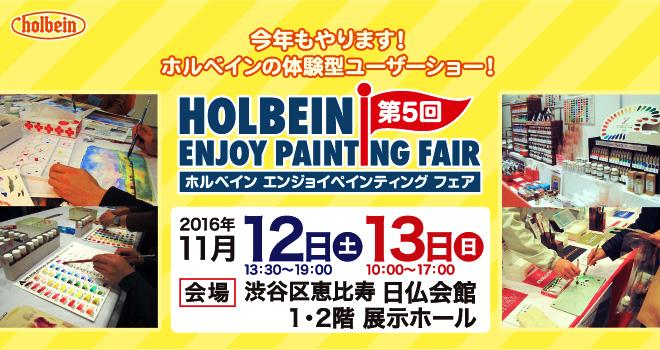 エンジョイペインティング フェア 2016 in TOKYO