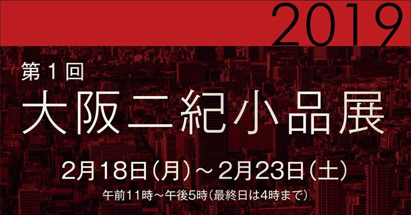 第1回「大阪二紀小品展」