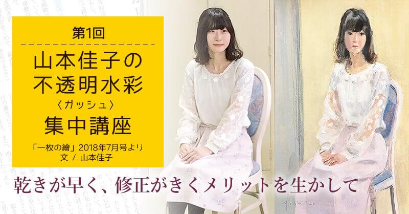 第1回「山本佳子の不透明水彩〈ガッシュ〉集中講座」