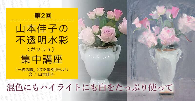 第2回「山本佳子の不透明水彩〈ガッシュ〉集中講座」