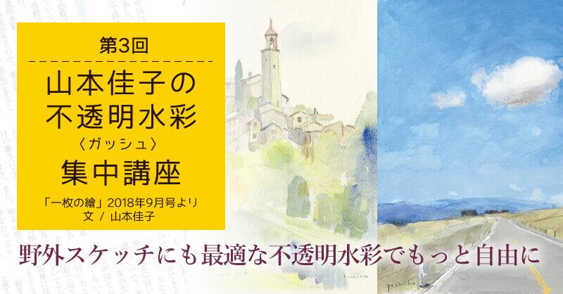 第3回「山本佳子の不透明水彩〈ガッシュ〉集中講座」