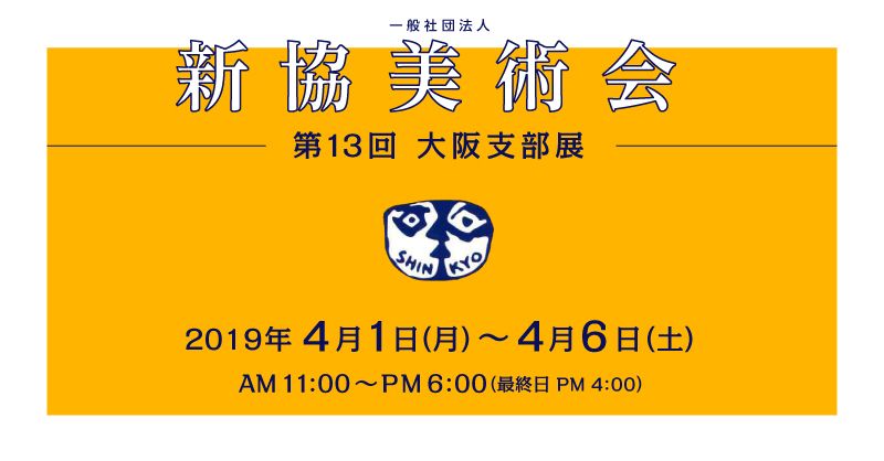 一般社団法人 新協美術会 第13回大阪支部展