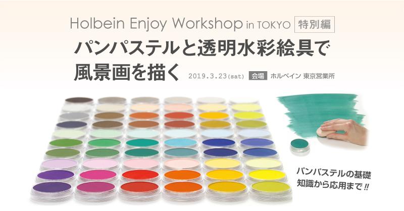ホルベイン エンジョイワークショップ in TOKYO 特別編第2弾〈パンパステルと透明水彩絵具で風景画を描く〉