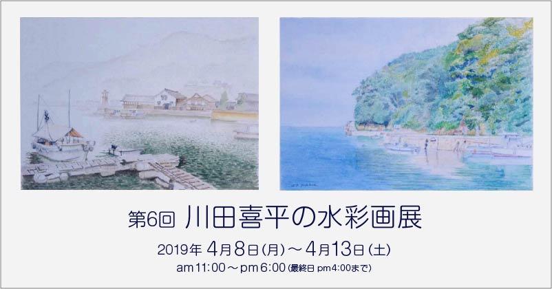 第6回 川田喜平の水彩画展