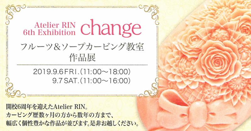 Atelier RIN 第6回作品展「Change〜フルーツ&ソープカービング教室作品展〜」