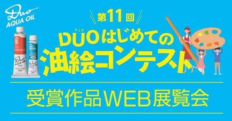 「第11回デュオはじめての油絵コンテスト」受賞作品発表!