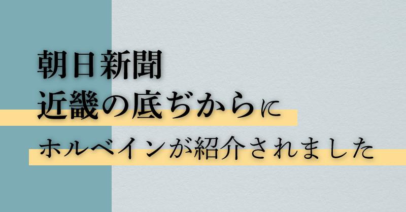 朝日新聞『近畿の底ぢから』にホルベインが紹介されました