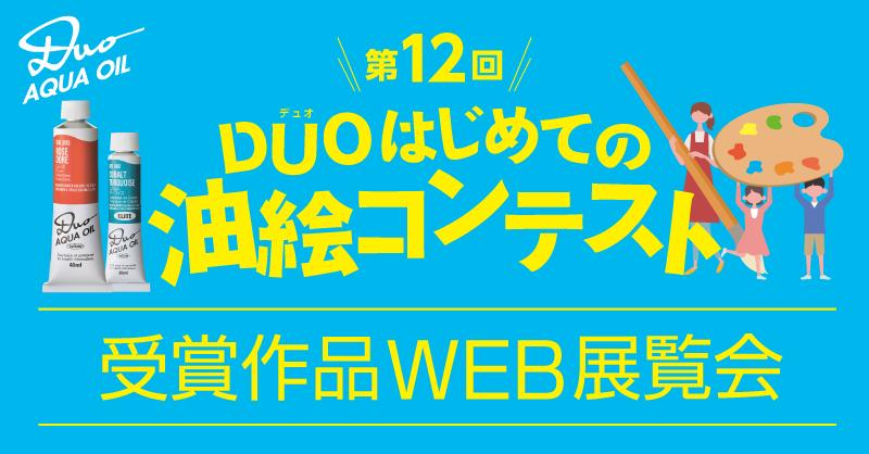 「第12回デュオはじめての油絵コンテスト」受賞作品発表!