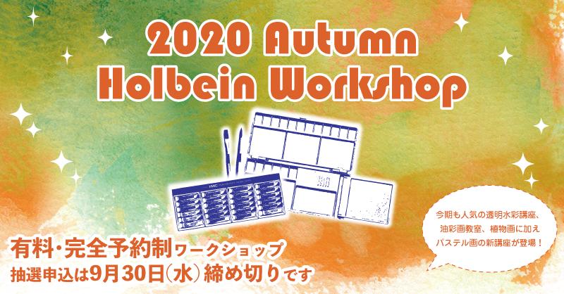 2020年・秋季 ホルベイン ワークショップ 開催日程のお知らせ