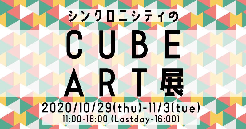 シンクロシニティのCUBE ART展