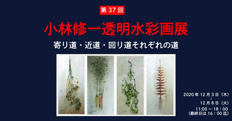 小林修一透明水彩画展