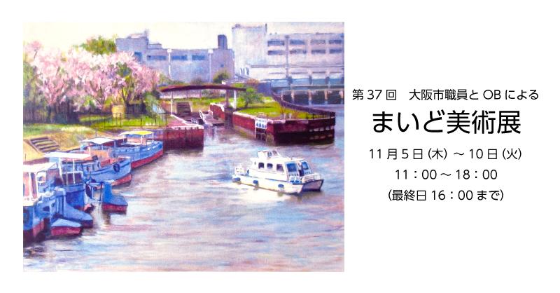 第37回大阪市職員とOBによる まいど美術展