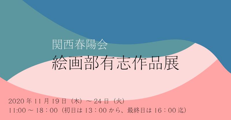 関西春陽会 絵画部有志作品展