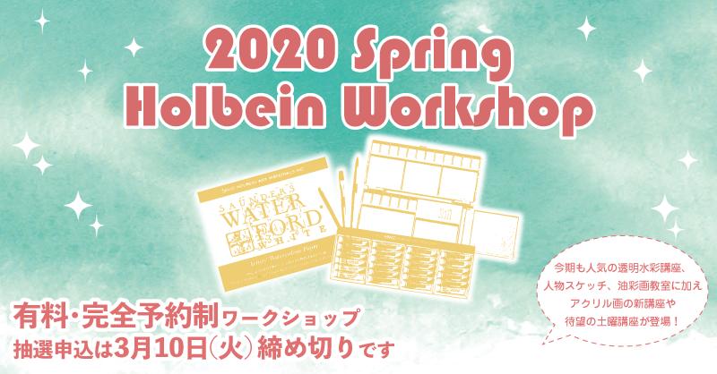 2020年・春季 ホルベイン ワークショップ 開催日程のお知らせ
