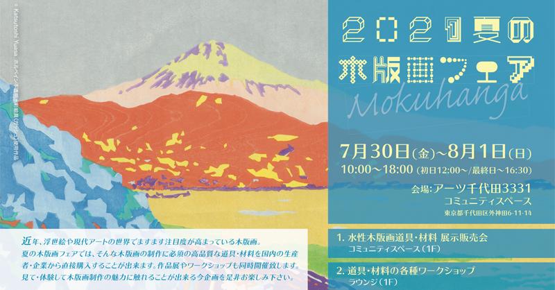 7/30〜8/1「2021 夏の木版画フェア」出展
