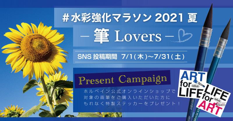 夏のSNS企画「#水彩強化マラソン2021夏 -筆Lovers- 」
