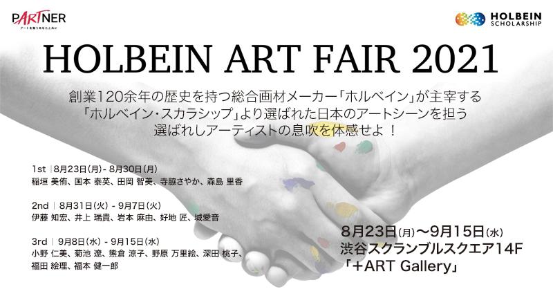 企画展「HOLBEIN ART FAIR 2021」開催